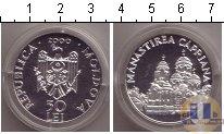 Каталог монет - монета  Молдавия 50 лей
