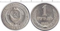 Продать Монеты  1  рубль 1986 Медно-никель