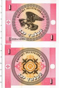 Продать Банкноты Киргизия 1 тыиын 1992