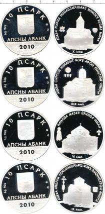 Продать Подарочные монеты Абхазия Исторические Памятники Абхазии 2010 Серебро