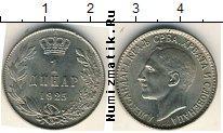 Каталог монет - монета  Сербия 1 динар