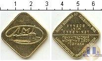 Каталог монет - монета  СССР Жетон