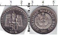 Каталог монет - монета  Узбекистан 50 сомов