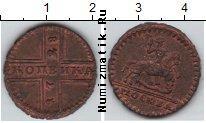 Каталог монет - монета  1727 – 1730 Петр II 1 копейка