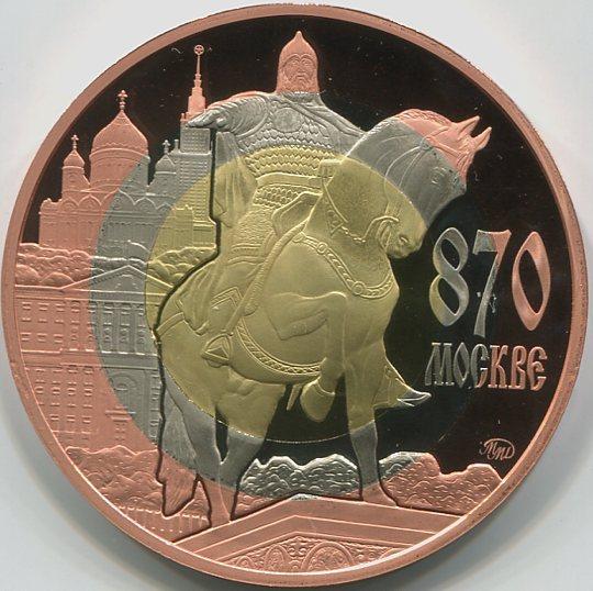 Медаль 870 лет Москве 2017 год. ММД Триметалл:  Латунь, нейзильбер, медь. Диаметр 39 мм  Тираж 87