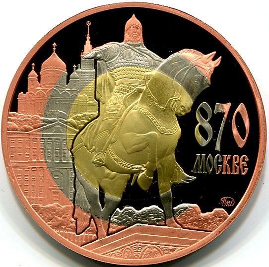 Памятный жетон 870 лет Москве 2017 год. ММД Триметалл: Латунь, нейзильбер, медь. Диаметр 39 мм Ве