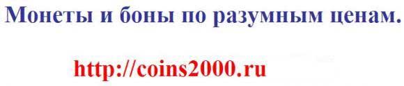 Продам монеты и банкноты. Подробности на http://coins2000.ru