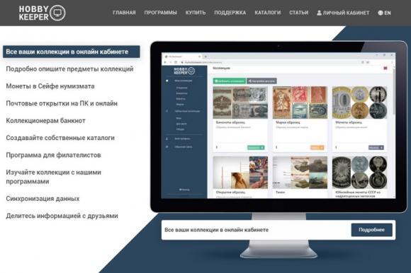 Друзья, увидел свет новый сервис для коллекционеров - личный кабинет Нумизмата Онлайн [hobbykeeper.c