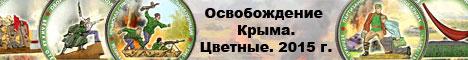 Магазин монет клуба Нумизмат - освобождение Крыма