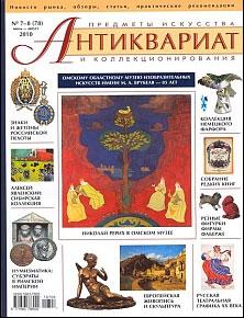 Журнал Антиквариат