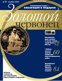 Журнал Золотой червонец