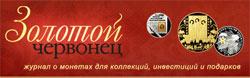 Логотип Золотой червонец
