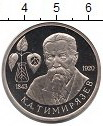 Тимирязев 1 рубль