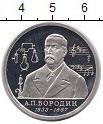 Лобачевский 1 рубль