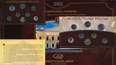 Наборы монет 1, 5, 10, 20 рублей 2002
