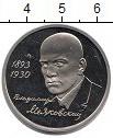 Маяковский 1 рубль