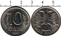 10 и 20 рублей 1992года