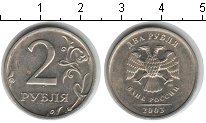 Редкая монета 2 рубля 2003 года