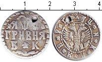Серебряная монета Гривенники