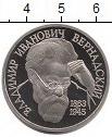 1 рубль Вернадский