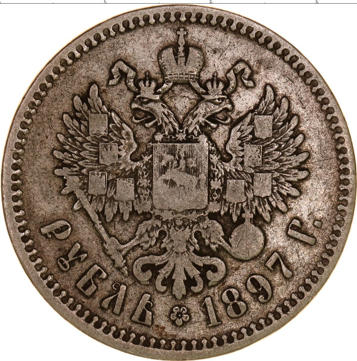 монеты царской россии в картинках с ценой идеально