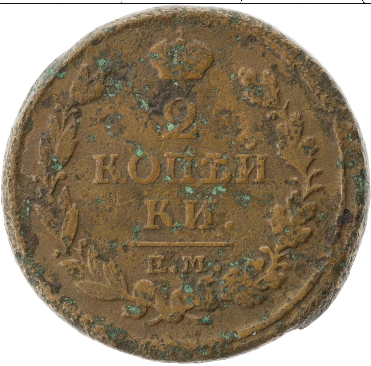 медные монеты царской россии каталог фото вам счастья