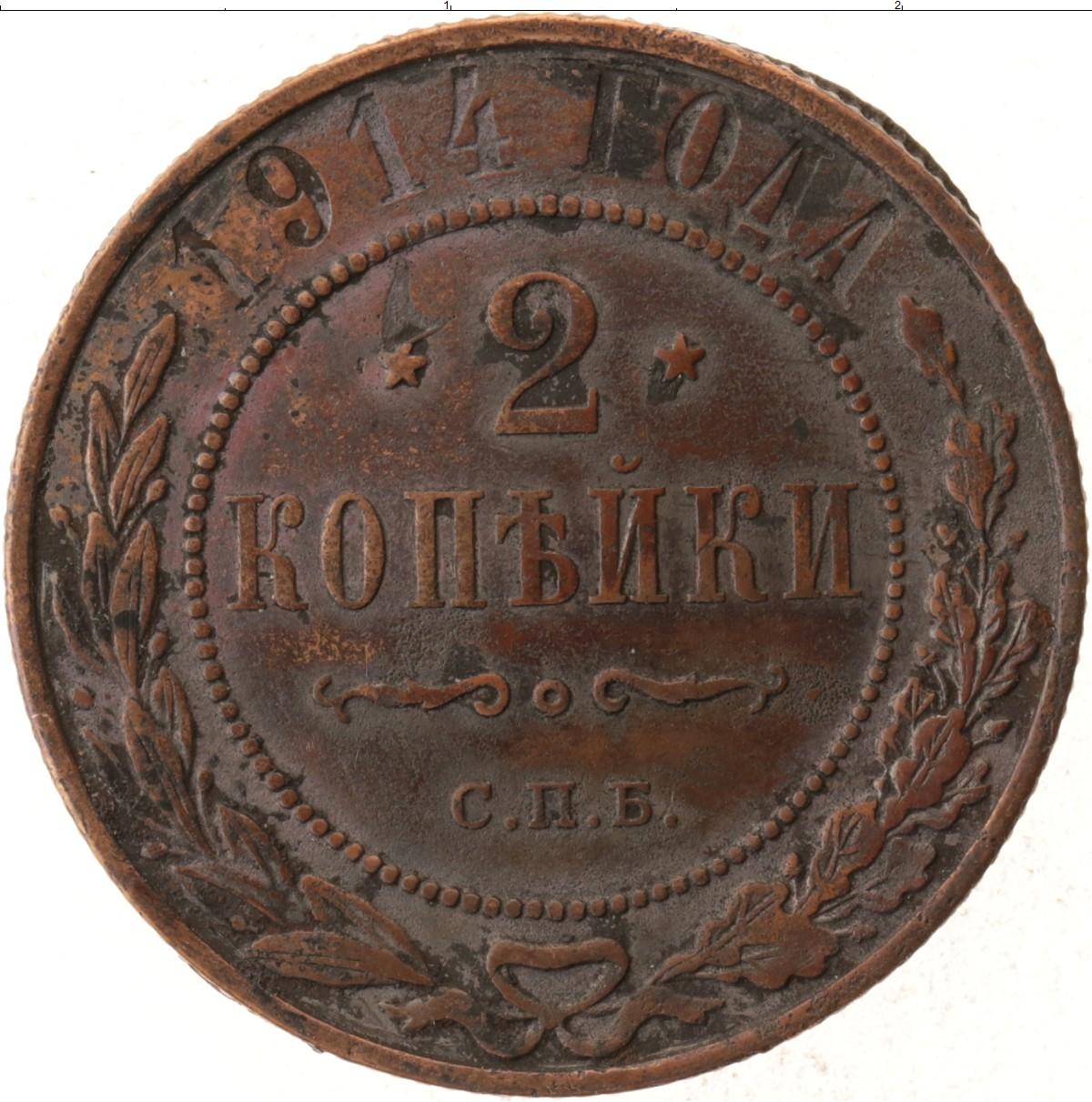 решила занятии медные монеты царской россии каталог фото тел раздуваются вдвое