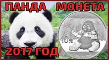 Видео: Инвестиционная серебряная монета Панда 10 юаней 2017 Китай