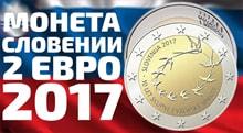 Видео: Памятные монеты Словении 2 евро 2017 года посвященные 10 лет введения евро в Словении
