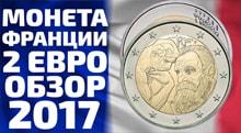 Видео: Памятные монеты Франции 2 евро 2017 года посвященные скутьптору Огюсту Родену