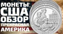 Видео: Монеты США 25 центов 2017 национальные парки из серии Прекрасная Америка
