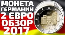 Видео: Памятные монеты Германии 2 евро 2017 года посвященные месту Porta Nigra