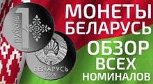 Видео: Монеты Беларусь 2016