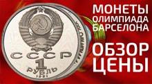 Видео: Цены на юбилейные олимпийские монеты СССР и России барселоны 1 рубль 1991 года