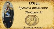 Видео: Золотые 10 рублевые (Червонец) монеты Николая 2 1897-1909 года