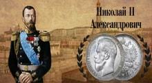 Видео: Монеты Российской империи.1 рубль Николай 2