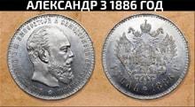 Видео: Монета 1 рубль Александр 3 1886 года ВРЕМЕН ЦАРСКОЙ РОССИИ