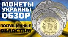 Видео: Монеты Украины 5 гривен из серии Области Украины часть 2