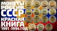 Видео: Цены на монеты России и СССР Красная Книга 1991  1994 годов  Купить