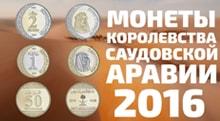 Видео: Новые Арабские монеты 2016 года Саудовская Аравия риалы и халлалы