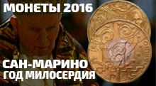Видео: Монета 5 евро Сан Марино 2016 год посвященные Году Милосердия
