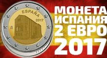 Видео: Испания памятная монета 2 евро 2017 года Посвященная древней церкви