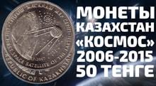 Видео: Монеты Казахстана 50 теньге из серии Космос с 2006 по 2015 год