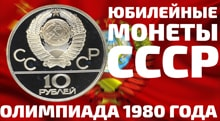 Видео: Купить Серебряные Купить Серебряные монеты 10 рублей СССР 22 Олимпиада в Москве 1980 года