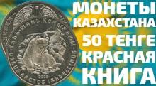 Видео: Монеты Казахстана 50 теньге из серии Красная книга с 2006 по 2015 год