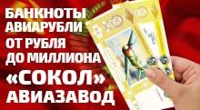 Видео: Дорогие старые денежные банкноты СССР и Росссии от 1 000 000 до 1 авиа рубля