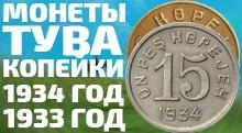 Видео: Редкие монеты Копейки 1933   1934 годов Тува  СССР