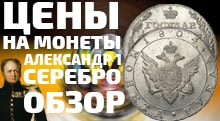 Видео: Купить Серебряные монеты царской России рубли и копейки Александра 1 ЦЕНЫ НА ПОКУПКУ
