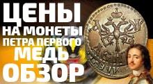 Видео: Купить медные монеты царской России копейка полушка и деньга петра 1 ЦЕНЫ НА ПОКУПКУ