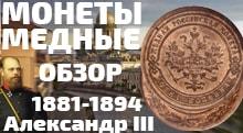 Видео: Купить медные монеты Александра 3 1881 по 1894 их годов! Цены монеты Копейка и их характеристики